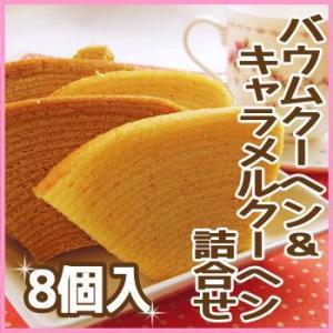 かんのや バームクーヘン詰合せ 8個入|fukushimasan