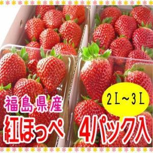 紅ほっぺ(4パック入)|fukushimasan