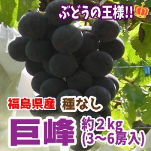 ◆品種:巨峰(種なし) ◆内容量:約2kg入(3〜6房入) ◆到着後はなるべく早くお召し上がり下さい...