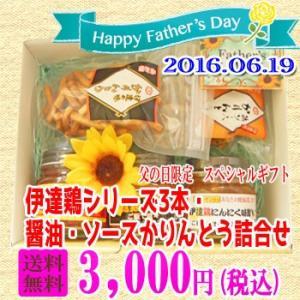 伊達鶏3本と醤油&ソースかりんとう詰合せセット|fukushimasan