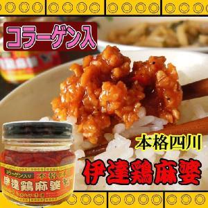 伊達鶏麻婆(200g)|fukushimasan