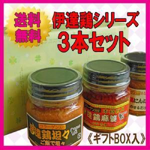 伊達鶏シリーズ3本セット|fukushimasan