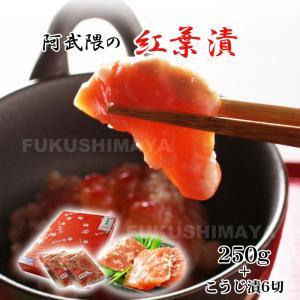 紅葉漬と鮭のこうじ漬セット|fukushimasan