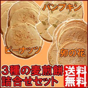 麦せんべいお試しセット(3種味詰合せ 各8枚入) fukushimasan