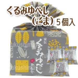 かんのや 家伝 ごまゆべし5個入|fukushimasan