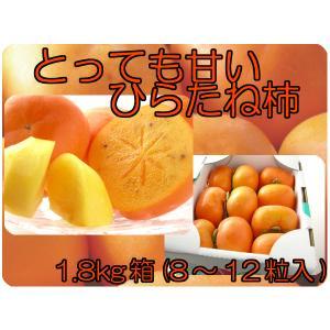福島県 飯坂産 種なし ひらたね柿 1.8kg箱 (8〜12個入) 「ふくしまプライド。体感キャンペーン(果物/野菜)」|fukushimasan