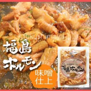 福島ホルモン(味噌)|fukushimasan