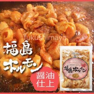 福島ホルモン(醤油)|fukushimasan