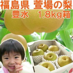 福島県 萱場産 豊水 梨 1.8kg箱  (5〜7玉)|fukushimasan