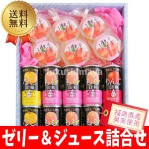ふくしま の ドリンク & 桃ゼリー セット|fukushimasan