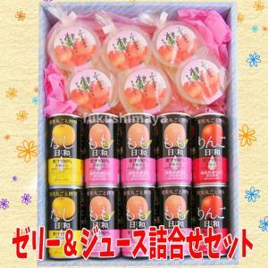 ふくしま の ドリンク & 桃ゼリー セット|fukushimasan|02