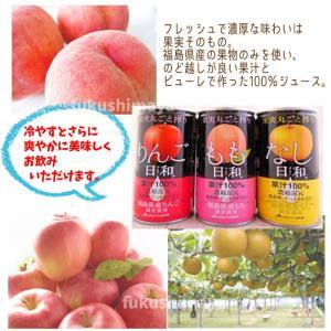 ふくしま の ドリンク & 桃ゼリー セット|fukushimasan|04