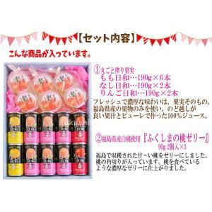 ふくしま の ドリンク & 桃ゼリー セット|fukushimasan|06