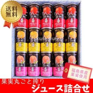 ふくしま の フルーツ ドリンク 詰合せ セット|fukushimasan