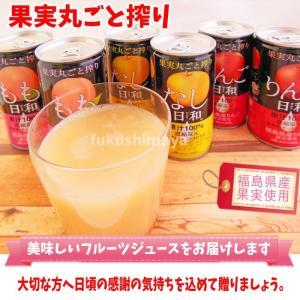 ふくしま の フルーツ ドリンク 詰合せ セット|fukushimasan|02