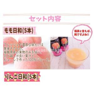 ふくしま の フルーツ ドリンク 詰合せ セット|fukushimasan|04