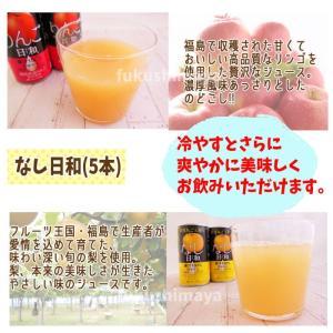ふくしま の フルーツ ドリンク 詰合せ セット|fukushimasan|05