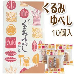 かんのや 家伝 くるみゆべし 10個入|fukushimasan