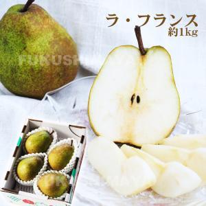 福島県産 ラ・フランス 1kg箱 (3〜6粒入)|fukushimasan