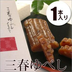 ◆商品名:三春ゆべし ◆名称:菓子 ◆原材料名:糖類(砂糖、オリゴ糖)、上新粉、くるみ、醤油(小麦を...