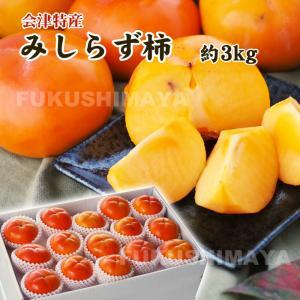 福島県 会津特産 みしらず柿 3.5kg箱 (14〜18粒入)|fukushimasan