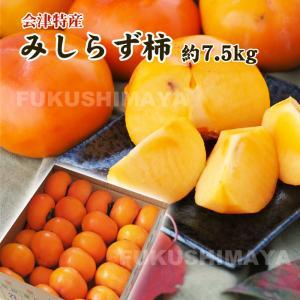福島県 会津特産 みしらず柿 7kg箱 (28〜36粒入)|fukushimasan