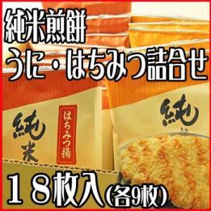 純米煎餅 詰合せ 18枚入|fukushimasan