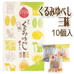 かんのや 家伝くるみゆべし三味 10個入|fukushimasan