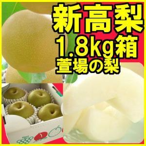 福島県 萱場産 新高 梨 1.8kg箱  (3〜5玉) 「ふくしまプライド。体感キャンペーン(果物/野菜)」|fukushimasan