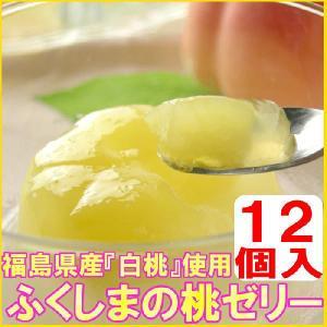 ふくしまの桃ゼリー12個入 fukushimasan