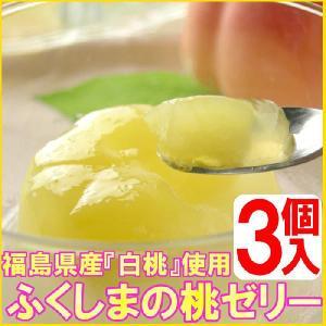 ふくしまの桃ゼリー3個入 fukushimasan