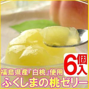ふくしまの桃ゼリー6個入 fukushimasan