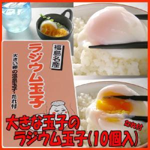 ラジウム玉子 10個入|fukushimasan