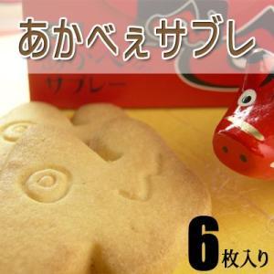 ミニあかべぇサブレー(6枚入)|fukushimasan