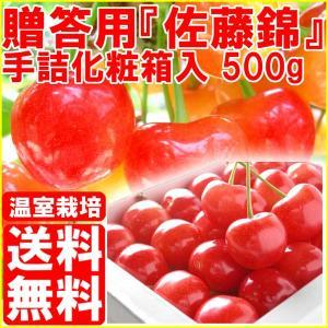 温室栽培 さくらんぼ(佐藤錦)500g|fukushimasan