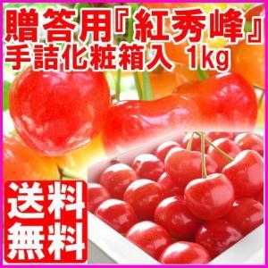 さくらんぼ 紅秀峰 1kg 手詰化粧箱入|fukushimasan