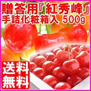 さくらんぼ 紅秀峰 500g 手詰化粧箱入|fukushimasan