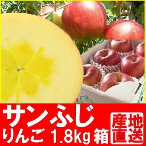 福島県産 サンふじ リンゴ 1.8kg箱 (5〜7玉入) fukushimasan