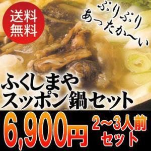 贅沢すっぽん鍋セット (2〜3人前)|fukushimasan