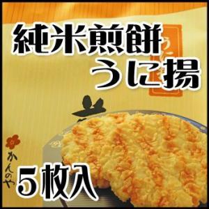 純米煎餅 うに 5枚入|fukushimasan