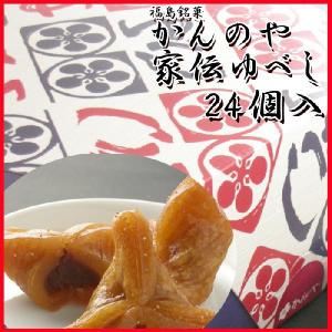 ◆商品名:家伝ゆべし ◆名称:和生菓子 ◆原材料名:糖類(砂糖、オリゴ糖)、上新粉、こし餡(小豆、砂...