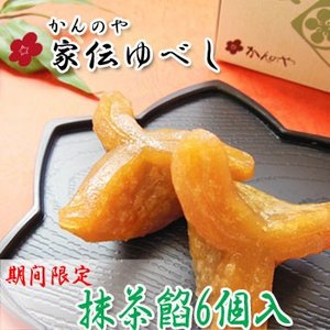 かんのや 家伝ゆべし 抹茶あん 6個入|fukushimasan