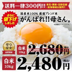 お米・ブレンド米 美味しいのに安いお米 生活応援します/【こ...
