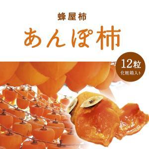 あんぽ柿 福島 蜂屋柿 特秀5L 800g 12コ化粧箱入り 【500c/s限定】|fukusimamirai