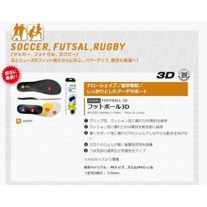 シダス(SIDAS) フットボール3D FOOTBALL3D 3152051 インソール サッカー フットサル ラグビー 衝撃吸収(3152051)|fukuspo|02