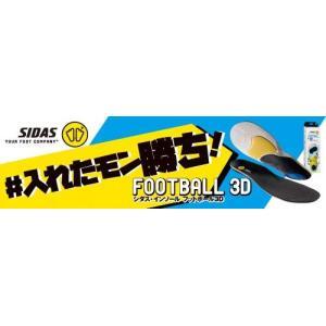 シダス(SIDAS) フットボール3D FOOTBALL3D 3152051 インソール サッカー フットサル ラグビー 衝撃吸収(3152051)|fukuspo|06