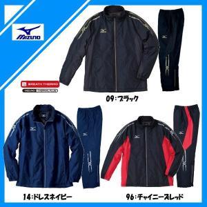 【在庫限り】ミズノ(MIZUNO) ブレスサーモ中綿ウォーマー上下セッ32JE4530-32JF4530|fukuspo