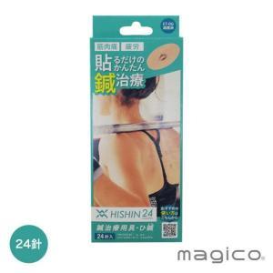 中山式産業 メール便送料無料 magico 鍼治療用具 ひ鍼 24針 針なのに痛くない。気になるところに貼るだけのお手軽簡単鍼治療器。(518400)|fukuspo