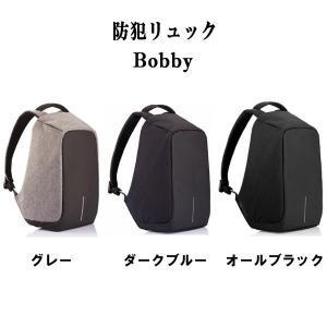 送料無料 リュック Bobby ボビー 防犯 防刃 耐刃 撥水 グッズ 大容量 メンズ レディース A4 旅行バッグ 充電 ケーブル バックパック リュックサック(bobby)|fukuspo