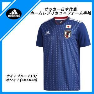アディダス(adidas) サッカー日本代表 ホームレプリカ ユニフォーム 半袖 DRN93 CV5638(drn93) fukuspo